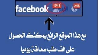 getlinkyoutube.com-طريقة زيادة عدد طلبات الصداقه على الفيسبوك 100% مجربه