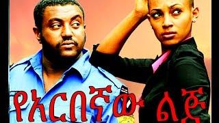 getlinkyoutube.com-Ethiopian Movie - Yearbegnaw Lij (የአርበኛው ልጅ) 2015 Full