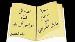 getlinkyoutube.com-المؤذن فاروق حضراوي مسيرة 30 عام في عرفة