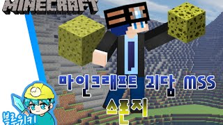 getlinkyoutube.com-[블루위키] 물을 흡수하는 스폰지 괴담! 마인크래프트 괴담 MSS (Minecraft Strange Story)