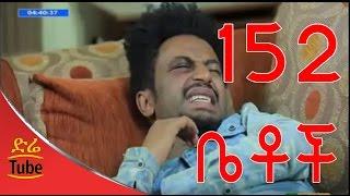 getlinkyoutube.com-Betoch Comedy Drama ምክር Part 152