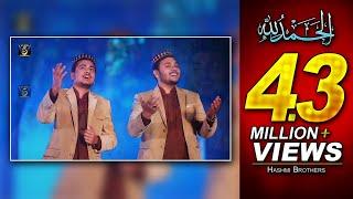 Tu Kuja Man Kuja - Hashmi Brothers - New Naat Album - R&R by Studio5 width=