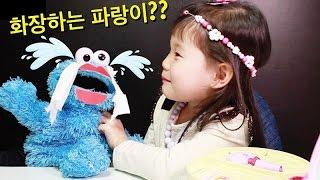 getlinkyoutube.com-파랑이가 시크릿 쥬쥬 아이린으로 변신? 거울 화장대 장난감으로 화장 놀이하는 라임이와 파랑이 LimeTube & Toys