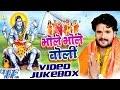 Bhole Bhole Boli - Video JukeBOX - Khesari Lal - Bhojpuri Kanwar Songs 2016 new