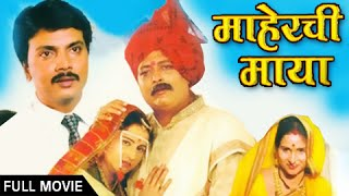 getlinkyoutube.com-Maherchi Maya - Full Marathi Movie - Superhit Family Drama - Milind Gavali, Nanda Shinde Randive
