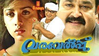 getlinkyoutube.com-Varavelpu│Full Malayalam Movie│Mohanlal, Revathi