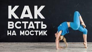 getlinkyoutube.com-Как встать на мостик. Лучшие упражнения для гибкости [Workout | Будь в форме]