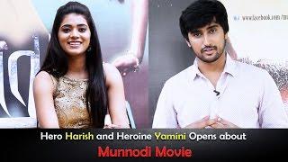 getlinkyoutube.com-Hero Harish and Heroine Yamini Opens about Munnodi Movie
