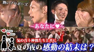 getlinkyoutube.com-ProposeDance プロポーズダンス in 長崎港祭り