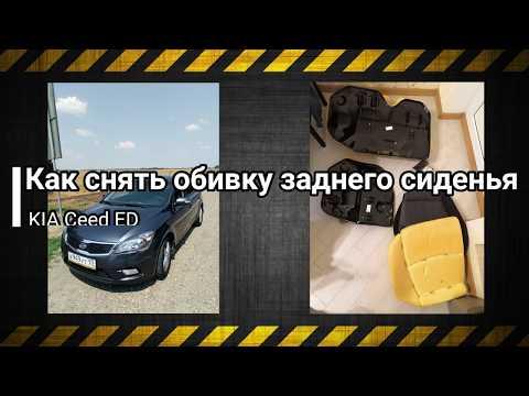 Как снять обивку задних сидений Kia Ceed