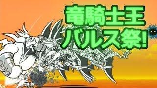 getlinkyoutube.com-にゃんこ大戦争 - 龍祭#4 竜騎士王バルス祭!(ぶんぶん先生瞬殺)
