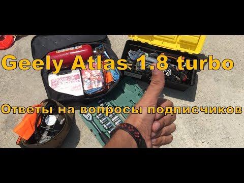 Geely Atlas 1.8 тубо, ответы на вопросы подписчиков, первая проблема с машиной!