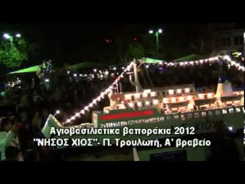 Χίος: Αγιοβασιλιάτικα βαποράκια 2012-
