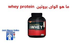 getlinkyoutube.com-معلومات لا تعرفها عن الواي بروتين whey protein