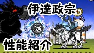 getlinkyoutube.com-武神・伊達政宗 性能紹介 にゃんこ大戦争