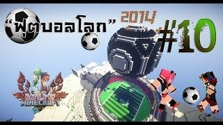 "getlinkyoutube.com-""ฟุตบอลโลก"" กิจกรรม Minecraft 1.7.2 ►MicroTeam◄ #10"