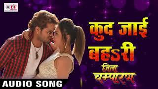 Khesari Lal Yadav का हिट गाना - Kud Jaai Bahari - Priyanka Singh - Hit Movie -Jila Champaran