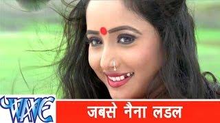 getlinkyoutube.com-जबसे नैना लड़ल Jabse Naina Ladal - Khesari Lal Yadav - Bhojpuri Hot Songs 2015- Nagin