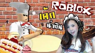 getlinkyoutube.com-โรงงานทำเค้กมนุษย์ จะกินได้หรอ ?! | Roblox [zbing z.]
