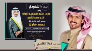 getlinkyoutube.com-افراح محمد مبارك القفيدي | كلمات واداء فواز القفيدي