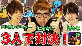 getlinkyoutube.com-【LINE レンジャー】ヒカキン×はじめしゃちょー×loveで勝負!