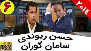 getlinkyoutube.com-خنده دار ترین مناظره تاریخ بین سامان گوران و حسن ریوندی