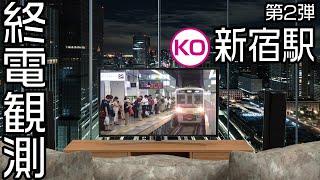 getlinkyoutube.com-終電観測in京王線新宿駅