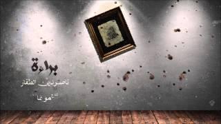 getlinkyoutube.com-ناصردين الطفّار - براءة - انتاج مونما