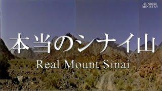 getlinkyoutube.com-#2 ドキュメンタリー「本当のシナイ山」日本語字幕*