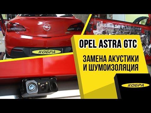 Opel Astra GTC J замена акустики и шумоизоляция