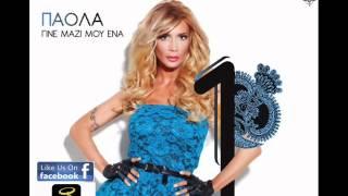 getlinkyoutube.com-ΠΑΟΛΑ - ΦΤΑΙΣ (Audio Release)