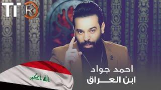 getlinkyoutube.com-احمد جواد - ابن العراق / Offical Video