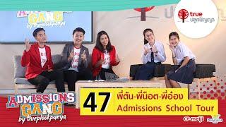 AdGang59 : 47 พี่ต้น-พี่น็อต-พี่อ๋อง Admissions School Tour