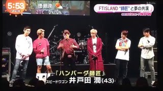 getlinkyoutube.com-20160429 FTISLAND めざましテレビ