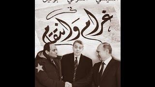 خالد السرتي Khaled Elserty |  الحلقة الثالثة | غرام و انتقام