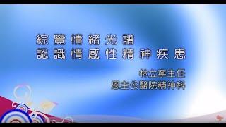 getlinkyoutube.com-【行天宮 精神醫學講座】綜覽情緒光譜:認識情感性精神疾患/林立寧主任