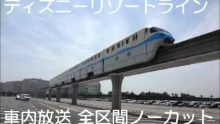 getlinkyoutube.com-【高音質】ディズニーリゾートライン 車内放送&BGM全区間