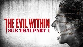THE EVIL WITHIN ซับไทย PART 1 : แค่ตอนแรกกูก็แทบช๊อคตาย!!