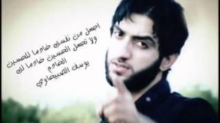 getlinkyoutube.com-يوسف الصبيحاوي 2013 الروح طلعن رووووعه