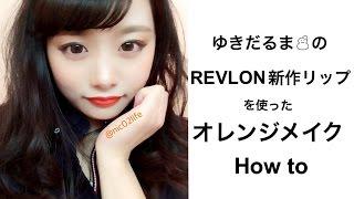 getlinkyoutube.com-REVLONの新作リップを使ったオレンジメイク How to