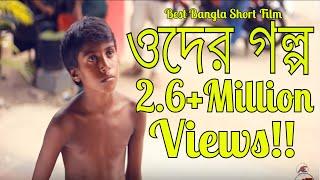 getlinkyoutube.com-Bangla Short Film-Oder Golpo(ওদের গল্প)| Bangla Short Film, Heart Touching, Inspirational Short Film