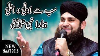 Hafiz Ahmed Raza Qadri - Kalam e Aala Hazrat - Sab se Aula o Aala Hamara Nabiﷺ