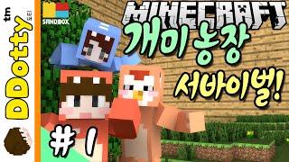 getlinkyoutube.com-영차영차 일개미!! [개미농장: 서바이벌 #1편] 마인크래프트 Minecraft - AntFarm Survival - [도티]