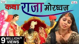 getlinkyoutube.com-Superhit Bhajan | Katha Raja Mordhwaj (Rajasthani Devotional) | कथा राजा मोरध्वज