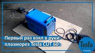 getlinkyoutube.com-Первый раз взял в руки плазморез Tesla CUT 60