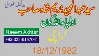 getlinkyoutube.com-Syed Abdul Majeed Nadeem in Karachi on 18/12/1982 Auliya Allah kon