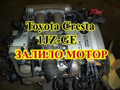 Toyota Cresta 1JZ залило свечные колодцы