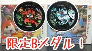 getlinkyoutube.com-妖怪ウォッチ 限定Bメダル レッドJ/マイティードッグ!!3DS妖怪ウォッチバスターズ赤猫団/白犬隊ふろく Yo-kai Watch