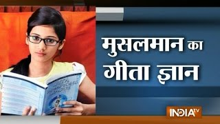 Humanity is the ultimate religion: Muslim girl wins Bhagavad Gita contest - India TV