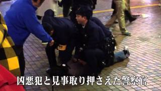 getlinkyoutube.com-警察官が凶悪犯を袋詰めにする瞬間 Japanese police officers to bagging thugs
